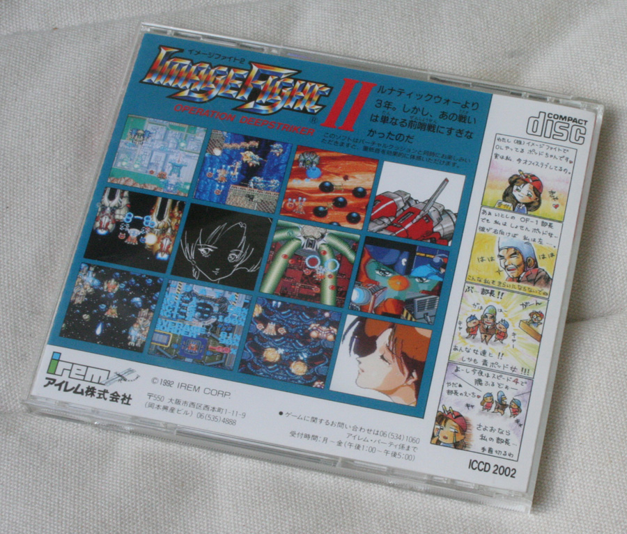 Image Fight II sur PC Engine CD.