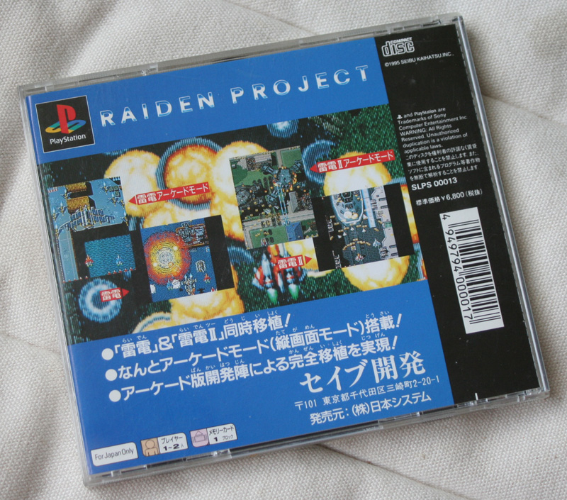 raiden project This video was captured using the actual game on an actual sony playstation most of the loading times have.